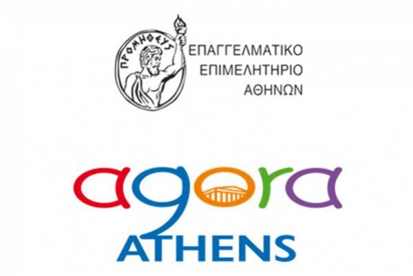 """Αύριο το event του E.E.A. για το """"AGORA ATHENS"""" στην πλ. Συντάγματος, παρουσία Αδ. Γεωργιάδη και Κ. Μπακογιάννη"""