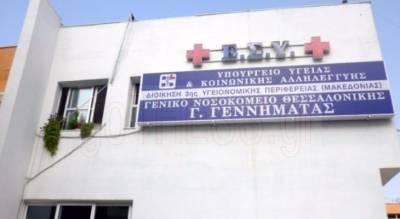Θεσσαλονίκη: Εισαγγελική έρευνα στο Νοσοκομείο «Γ. Γεννηματάς» μετά από καταγγελία για σεξουαλική παρενόχληση
