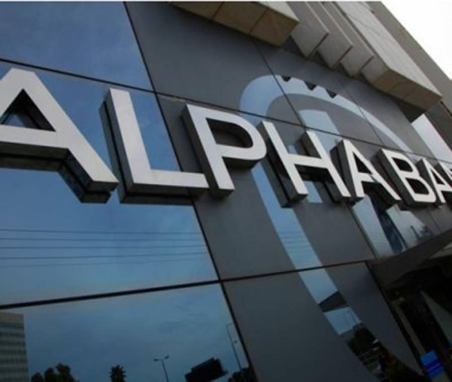 Alpha Bank: Δεσμευτική συμφωνία με Davidson Kempner για την τιτλοποίηση Cosmos