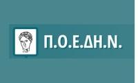 ΠΟΕΔΗΝ: Παναττική 4ωρη στάση εργασίας την Πέμπτη