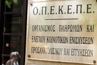 ΟΠΕΚΕΠΕ: Πλήρωσε 1,2 εκατ. ευρώ σε αγρότες