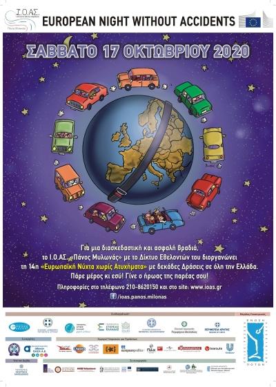 14η Ευρωπαϊκή Νύχτα Χωρίς Ατυχήματα το Σάββατο, 17 Οκτωβρίου