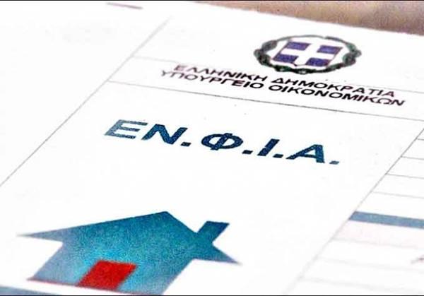 ΕΝΦΙΑ: Εκτός λειτουργίας η εφαρμογή Ε9 αύριο, 13/10, από 14:30 έως 16:00