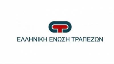 ΕΕΤ: Έως 31 Δεκεμβρίου οι διευκολύνσεις στην πληρωμή των δόσεων των δανείων