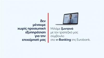 Personal Banking με βιντεοκλήση από τη Eurobank