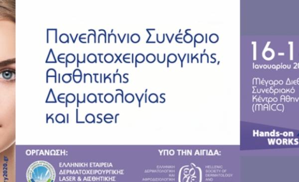 3ο Πανελλήνιο Συνέδριο Δερματοχειρουργικής, Αισθητικής Δερματολογίας και Laser
