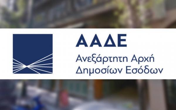 ΑΑΔΕ: «Στο φως» 33 υποθέσεις εικονικών τιμολογίων συνολικής αξίας 261 εκατ. ευρώ