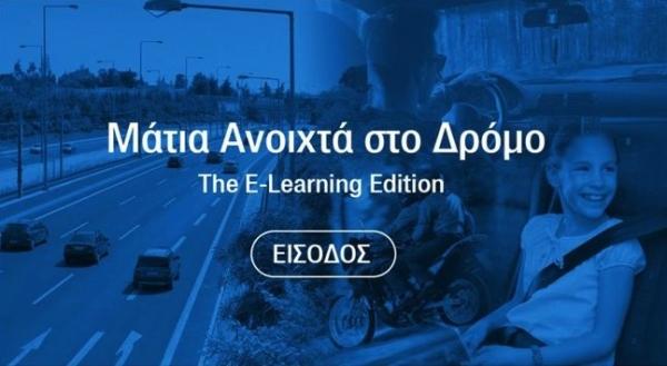 Η Αττική Οδός συμβάλλει στη διάδοση του μηνύματος της οδικής ασφάλειας σε μαθητές