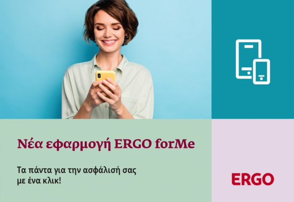 ERGO forMe, η νέα ψηφιακή εφαρμογή για τους πελάτες της ERGO