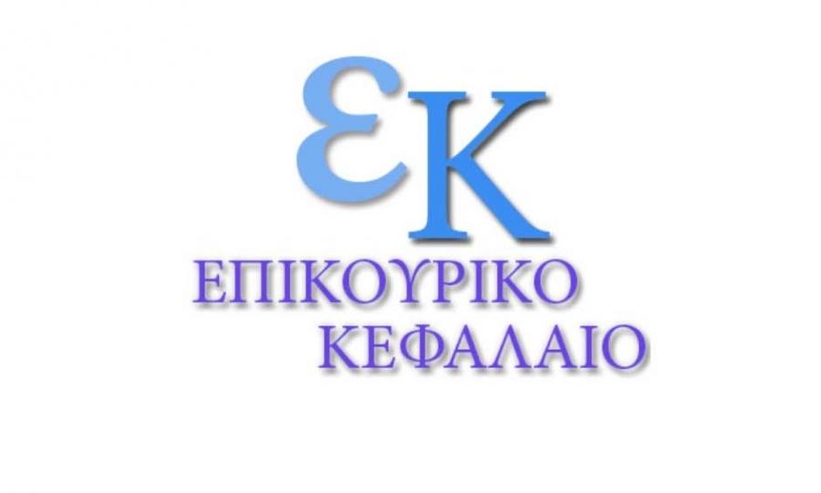 Η νέα Διαχειριστική Επιτροπή του Επικουρικού Κεφαλαίου