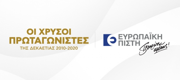 Ευρωπαϊκή Πίστη: Διπλή διάκριση στα βραβεία «Οι Χρυσοί Πρωταγωνιστές της Ελληνικής Οικονομίας 2010 - 2020»