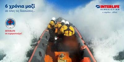 INTERLIFE και Ελληνική Ομάδα Διάσωσης ενώνουν τις δυνάμεις τους για την προστασία της ανθρώπινης ζωής