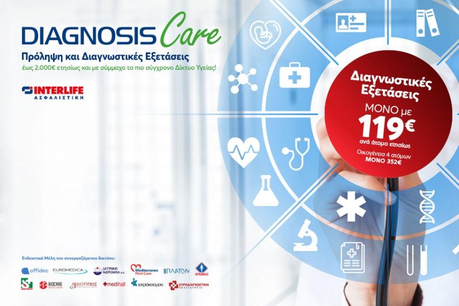Πρόγραμμα διαγνωστικών εξετάσεων Diagnosis Care από την Interlife