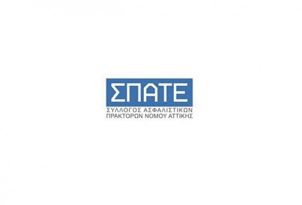 ΣΠΑΤΕ: Ανάγκη διατήρησης των ασφαλιστηρίων συμβολαίων σε ισχύ