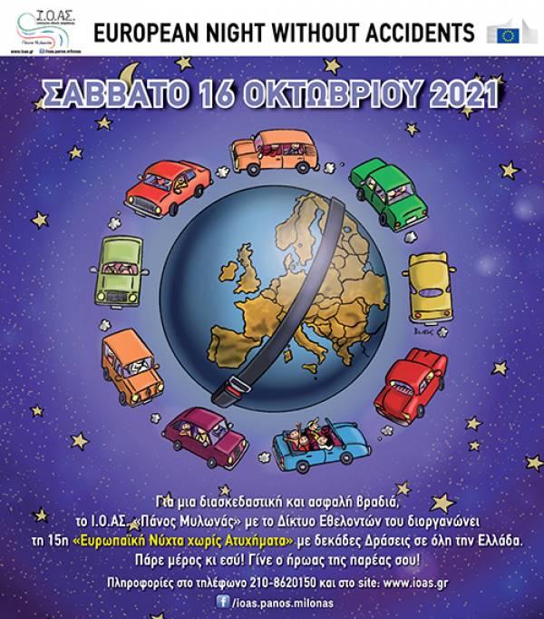 ΙΟΑΣ: 15η Ευρωπαϊκή Νύχτα Χωρίς Ατυχήματα το Σάββατο, 16 Οκτωβρίου