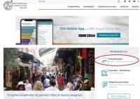 ΕΕΑ: Ανανέωση άδειας επαγγέλματος ασφαλιστικών διαμεσολαβητών μέσω Ίντερνετ