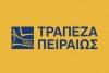 Τράπεζα Πειραιώς: Στις 16/6 η ΓΣ για απορρόφηση της «Πειραιώς Πρακτορειακή»