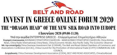 Επενδυτικό φόρουμ υπό την αιγίδα του Επαγγελματικού Επιμελητηρίου Αθηνών στις 4 Ιουνίου