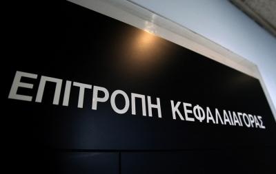 Πρόστιμα ύψους 108.000 ευρώ επέβαλε η Επιτροπή Κεφαλαιαγοράς