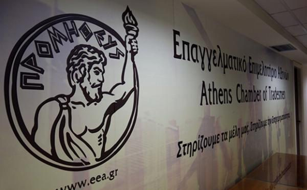 Προτάσεις του Επαγγελματικού Επιμελητηρίου Αθηνών για την ουσιαστική στήριξη των επιχειρήσεων