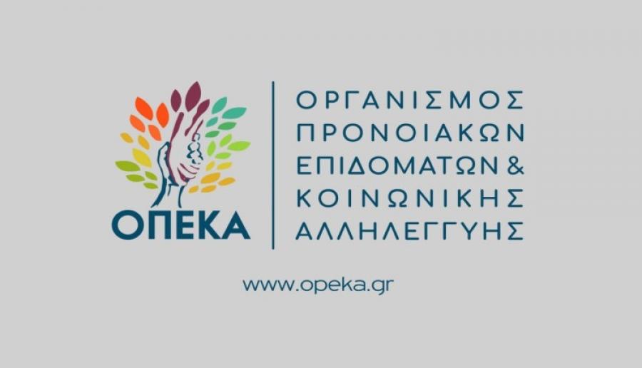 ΟΠΕΚΑ: Ποια επιδόματα καταβάλλονται στις 30 Σεπτεμβρίου