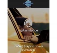 Υδρόγειος Ασφαλιστική: Νέα ψηφιακή υπηρεσία Φροντίδας Ατυχήματος και Οδικής Βοήθειας