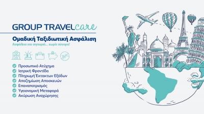 GROUP TRAVEL Care 1 & GROUP TRAVEL Care 2 Ομαδική Ταξιδιωτική Ασφάλιση από την INTERLIFE