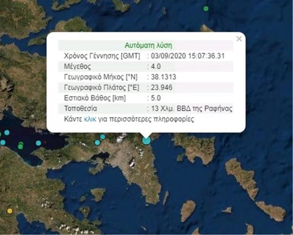 Σεισμός 4,3 Ρίχτερ στην Αθήνα