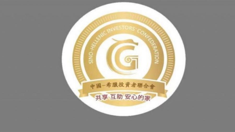 Ένωση Επενδυτών Κίνας - Ελλάδας: Παραχωρεί 7 εξοπλισμένα διαμερίσματα για γιατρούς και νοσηλευτές