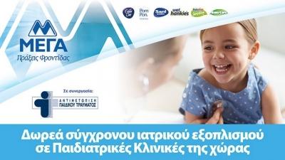ΜΕΓΑ: Δωρεά σύγχρονου ιατρικού εξοπλισμού σε παιδιατρικές κλινικές της χώρας