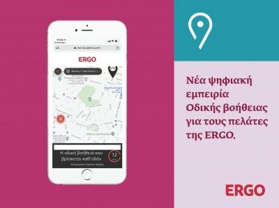 Νέα ψηφιακή εμπειρία Οδικής βοήθειας για τους πελάτες της ERGO Ασφαλιστικής