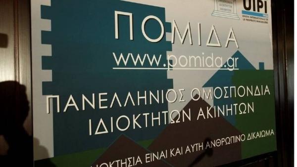 ΠΟΜΙΔΑ προς ΥΠΕΣ για τα συμβόλαια ακινήτων: «Επείγει η επαναλειτουργία της πλατφόρμας δήλωσης δημοτικών τελών!»