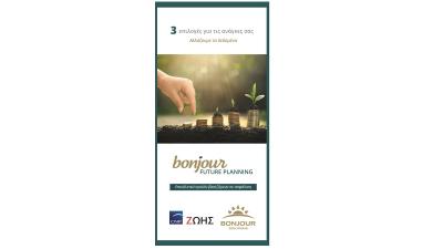CNP ΖΩΗΣ: Αλλάζει τα δεδομένα της αποταμίευσης με το Bonjour Future Planning