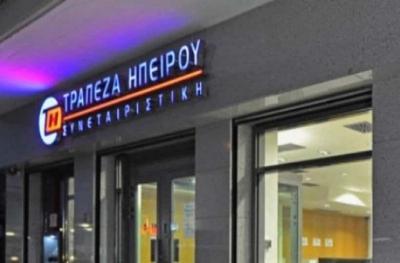 Η Συνεταιριστική Τράπεζα Ηπείρου πραγματοποίησε την 43η Ετήσια Τακτική Γενική Συνέλευση