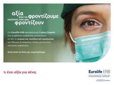 Eurolife ERB: Τρεις μήνες δωρεάν στα συμβόλαια ασφάλισης αυτοκινήτου σε όλο το ιατρικό και νοσηλευτικό προσωπικό του ΕΣΥ