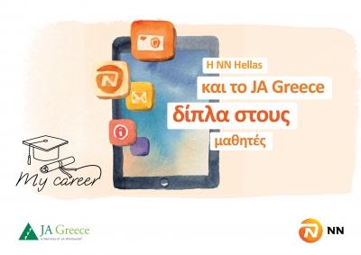 Η ΝΝ Ηellas και το Junior Achievement Greece δίπλα στους μαθητές