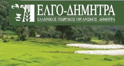 ΕΛΓΟ Δήμητρα: Δωρεάν webinars για επιχειρήσεις του αγροδιατροφικού τομέα