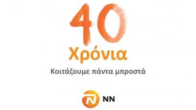 Συνέδριο Πωλήσεων NN Hellas με θέμα «40 χρόνια κοιτάζουμε πάντα μπροστά»
