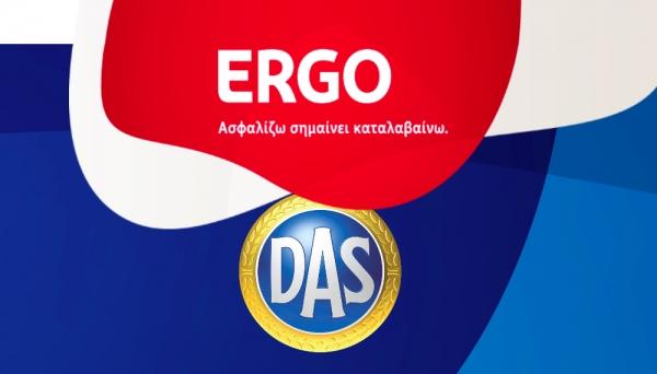 Στην ERGO το χαρτοφυλάκιο της DAS Hellas - Μέχρι τις 15 Μαΐου οι ενστάσεις