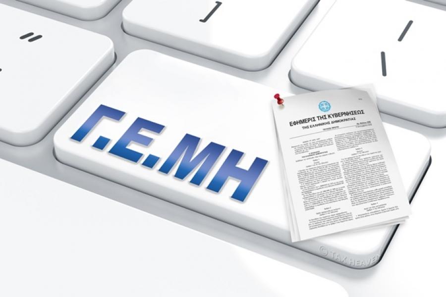 Η υπουργική απόφαση με τους ΚΑΔ φυσικών προσώπων για υποχρεωτική εγγραφή στο ΓΕΜΗ από 1η Οκτωβρίου