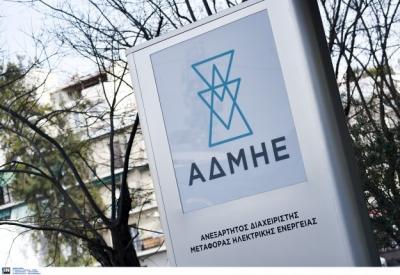 ΑΔΜΗΕ: Καθαρά κέρδη 20,6 εκατ. ευρώ στο α΄ εξάμηνο - Έσοδα 137,9 εκατ. ευρώ