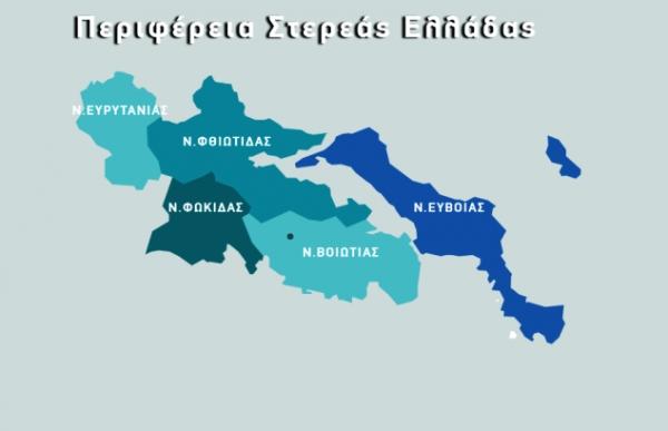Περιφέρεια Στερεάς Ελλάδας: 1.500.000 ευρώ για τη συντήρηση του οδικού δικτύου της Νότιας Εύβοιας