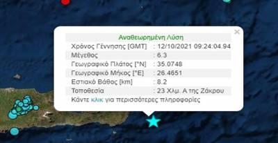 Ισχυρή σεισμική δόνηση 6.3 Ρίχτερ στην Κρήτη