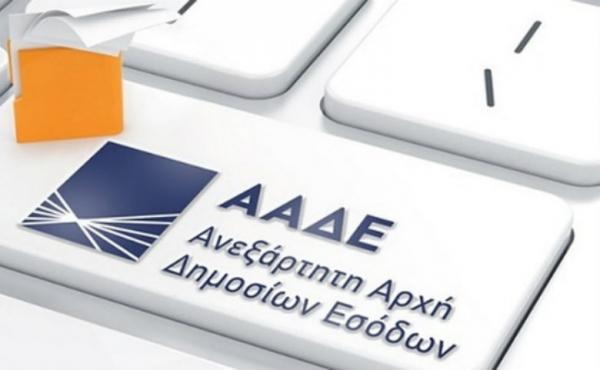 ΑΑΔΕ: Οδηγίες σε 200.000 φορολογούμενους για διορθώσεις σε δηλώσεις Covid