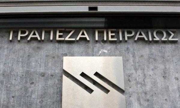 Τράπεζα Πειραιώς: Αναπροσαρμογές επιτοκίων