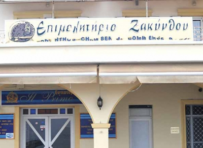 Δωρεά εξοπλισμού στο νοσοκομείο Ζακύνθου από το Επιμελητήριο του νησιού