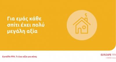 Eurolife FFH: Για εμάς κάθε σπίτι έχει πολύ μεγάλη αξία