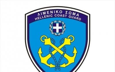 Από τα φαρμακεία του ΕΟΠΥΥ θα εξυπηρετούνται πλέον τα στελέχη του Λιμενικού Σώματος - Ελληνικής Ακτοφυλακής