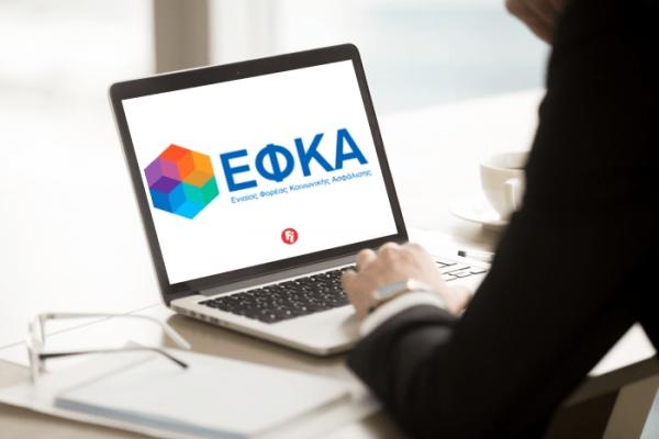 e-ΕΦΚΑ: Ειδοποιητήρια για τις ασφαλιστικές εισφορές Ιανουαρίου