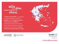 Eurolife ERB: Στηρίζει το έργο των Κέντρων Κοινωνικής Πρόνοιας σε όλη την Ελλάδα